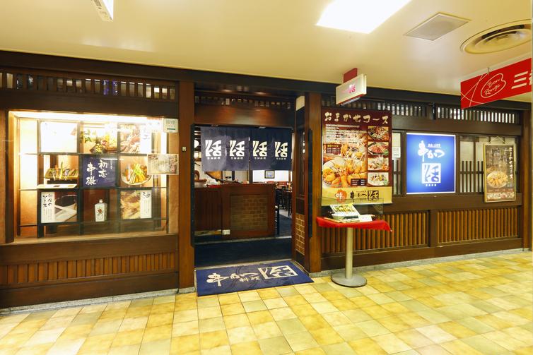 【公式】串かつ料理 活 阪急三番街店